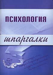 Богачкина Н.А. Психология. Шпаргалки