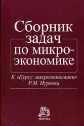 Р.М. Нуреева Сборник задач по микроэкономике: к 'Курсу микроэкономики'
