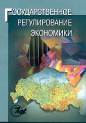 Морозовой Т.Г. Государственное регулирование экономики. Под редакцией