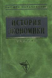 Кузнецовой О.Д. и Шапкина И.Н. История экономики. Под редакцией