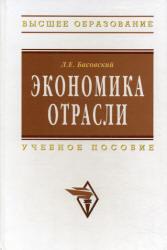 Басовский Л.Е. Экономика отрасли