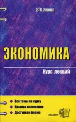 Янова В.В. Экономика. Курс лекций