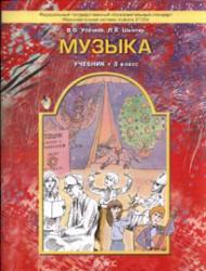 Усачева В.О., Школяр Л.В. Музыка. 3 класс. Учебник
