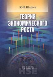 Шараев Ю.В. Теория экономического роста
