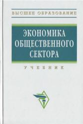 Савченко П.В., Погосова И.А., Жильцова Е.Н. Экономика общественного сектора. Под редакцией