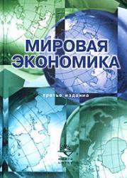 Николаевой И.П. Мировая экономика Под редакцией