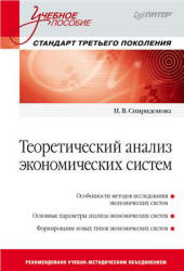 Спиридонова Н.В. Теоретический анализ экономических систем
