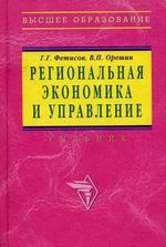 Фетисов Г.Г., Орешин В.П. Региональная экономика и управление