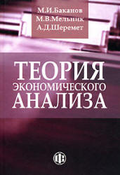 Баканов М.И., Мельник М.В., Шеремет А.Д. Теория экономического анализа