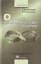 Матвеева Т.Ю., Никулина И.Н. Основы экономической теории