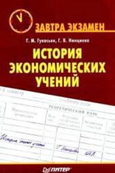Гукасьян Г.М., Нинциева Г.В. История экономических учений