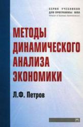 Петров Л.Ф. Методы динамического анализа экономики