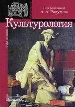 Радугин А.А. Культурология