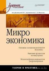 Артамонова В.С, Иванова С.А. Микроэкономика. Под редакцией