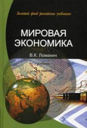 Ломакин В.К. Мировая экономика