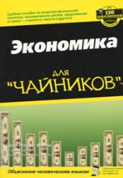 Шон Масаки Флинн Экономика для 'чайников'