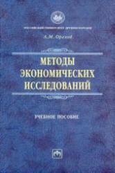 Орехов А.М. Методы экономических исследований