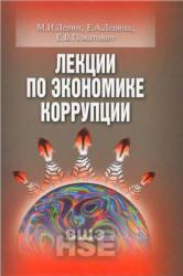 Левин М.И., Левина Е.А., Покатович Е.В. Лекции по экономике коррупции
