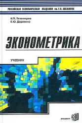 Тихомиров Н.П., Дорохина Е.Ю. Эконометрика