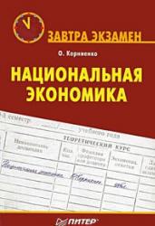 Корниенко О.В. Национальная экономика