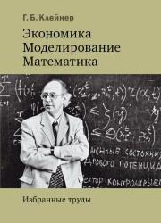 Клейнер Г.Б. Экономика. Моделирование. Математика. Избранные труды