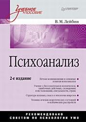 Лейбин В.М. Психоанализ
