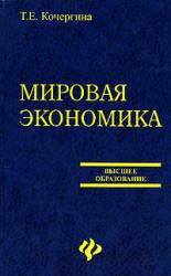 Кочергина Т.Е. Мировая экономика