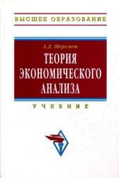 Шеремет А.Д. Теория экономического анализа