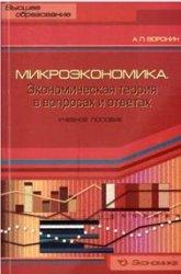 Воронин А.П. Микроэкономика. Экономическая теория в вопросах и ответах