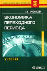 Красникова Е.В. Экономика переходного периода