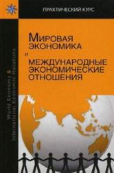 Пономарева Е.С., Кривенцова Л.А. и др. Мировая экономика и международные экономические отношения