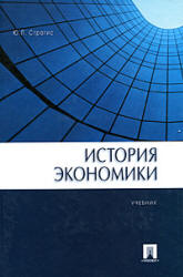 Страгис Ю.П. История экономики