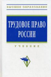 Орловский Ю.П., Нуртдинова А.Ф. Трудовое право России. Редактировали
