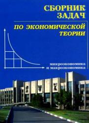 Чепурин М.Н. и др. Сборник задач по экономической теории: микроэкономика и макроэкономика