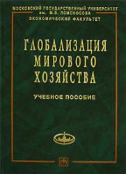 Осьмовой М.Н., Бойченко А.В. Глобализация мирового хозяйства. Под редакцией