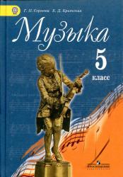 Сергеева Г.П., Критская Е.Д. Музыка. 5 класс. Учебник