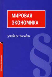 Сергеев П.В. Мировая экономика