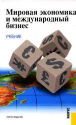 Полякова В.В., Щенина Р.К. Мировая экономика и международный бизнес. Под редакцией
