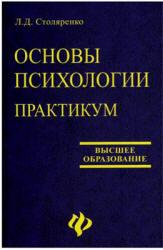 Столяренко Л.Д. Основы психологии. Практикум