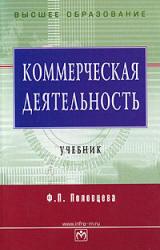 Половцева Ф.П. Коммерческая деятельность