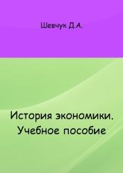 Шевчук Д.А. История экономики