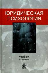 Кикотя В.Я. Юридическая психология. Под редакцией