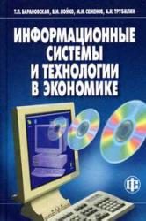 Барановская Т.П., Лойко В.И. и др. Информационные системы и технологии в экономике