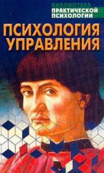 Урбанович А.А. Психология управления