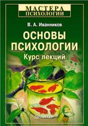 Иванников В.А. Основы психологии. Курс лекций