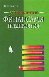 Савчук В.П. Управление финансами предприятия