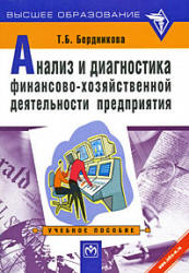 Бердникова Т.Б. Анализ и диагностика финансово-хозяйственной деятельности предприятия