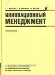Ивасенко А.Г., Никонова Я.И., Сизова А.О. Инновационный менеджмент