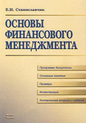 Станиславчик Е.Н. Основы финансового менеджмента