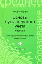 Богаченко В.М. Основы бухгалтерского учета. Учебник